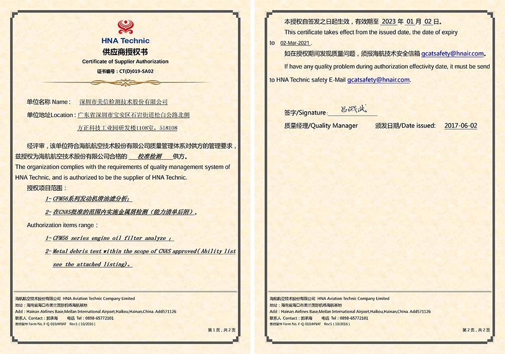 海航航空授权证书