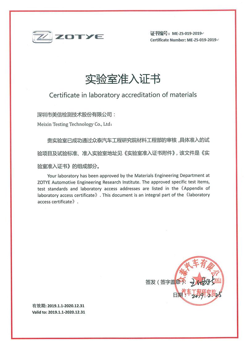 众泰实验室认可证书